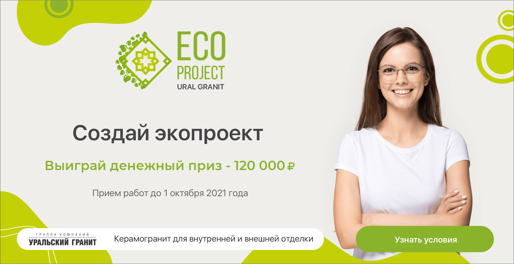 Конкурс на лучший ЭКО проект «Ecoproject Ural Granit 2021»